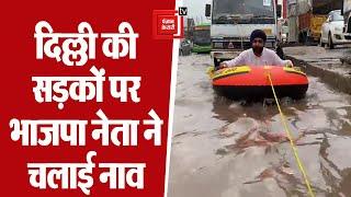 Delhi Rain: दिल्ली की सड़कों पर BJP नेता ने चलाई नाव,कहा-केजरीवाल जी मौज कर दी