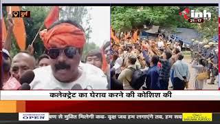 Chhattisgarh News || धर्मांतरण को लेकर बजरंग दल ने जताया विरोध, कलेक्ट्रेट का घेराव करने की कोशिश