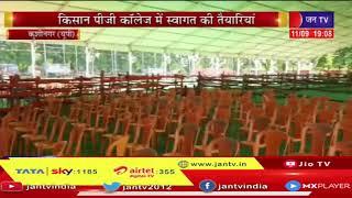 Kushinagar News | CM Yogi का रविवार को कुशीनगर का दौरा, किसान पीजी कॉलेज में स्वागत की तैयारियां