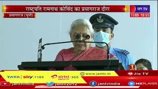 Prayagraj- President Ram Nath Kovind का प्रयागराज दौरा, राष्ट्रीय विधि विश्वविद्यालय का किया शुभारंभ