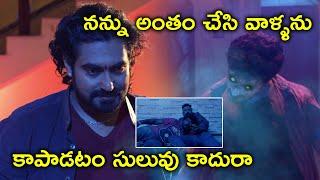 కాపాడటం సులువు కాదురా   Latest Telugu Horror Movie Scenes   Dhanraj   Nagineedu