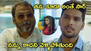నన్ను కాదని వెళ్ళిపోతుంది   2021 Telugu Movie Scenes   Vaikuntapali Movie