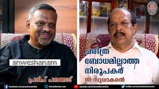 ചരിത്ര ബോധമില്ലാത്ത നിരൂപകർ   Episode 01   G Sudhakaran    News60