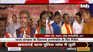 Chhattisgarh News    Durg, निकाय चुनाव को लेकर BJP ने कसी कमर