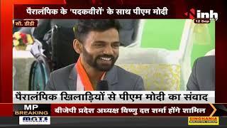 Tokyo Paralympics के Medallists से Prime Minister Narendra Modi का संवाद
