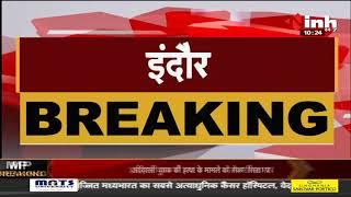 Madhya Pradesh News || Indore, Union Minister Nitin Gadkari का दौरा