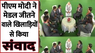 PM Modi || टोक्यो पैरालंपिक में मेडल जीतने वाले खिलाड़ियों से पीएम मोदी कर रहे संवाद || TodayXpress