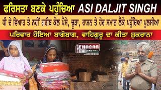 Punjab Police ASI Helps Poor Family | Poor Girl Marrige Help By Punjab Police ASI Daljit Singh