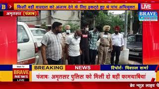 अमृतसर पुलिस ने दो मामलों में 7 अभियुक्तों को किया गिरफ्तार, चोरी की गाड़ी सहित सामान बरामद