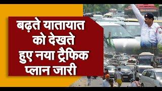 Sudarshan UK :बढ़ते यातायात को देखते हुए नया ट्रैफिक प्लान जारी।SureshChavhanke।Sudarshan News