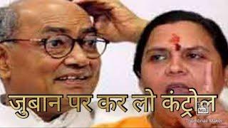 जुबान पर कर लो कंट्रोल दिग्विजय सिंह,साध्वी प्रज्ञा से लाखों Vote से हारे सबक नहीं सीखा : उमा भारती