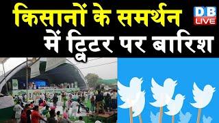 kisano के समर्थन में twitter पर बारिश | करनाल जीता है दिल्ली भी जीतेंगे | farmers protest #DBLIVE