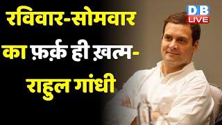 Rahul Gandhi ने सरकार पर फिर कसा तंज | rahul gandhi attack on Modi govt | Congress | #DBLIVE
