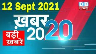 12 September 2021 | अब तक की बड़ी ख़बरे | Top 20 News | Breaking news | Latest news in hindi #DBLIVE