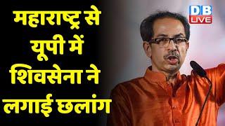 maharashtra से UP में Shivsena ने लगाई छलांग | BJP को टक्कर देने के लिए तैयार शिवसेना | #DBLIVE