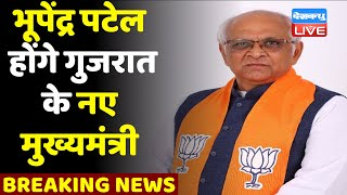 Breaking News :Bhupendra Patel Appointed as Gujarat New CM, BJP विधायक दल की बैठक में फैसला #DBLIVE