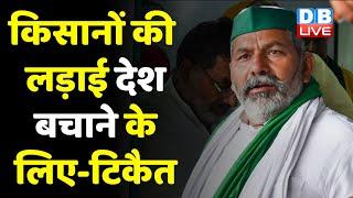 किसानों की लड़ाई देश बचाने के लिए- Rakesh Tikait | Karnal के बाद दिल्ली को झुकाने की तैयारी #DBLIVE