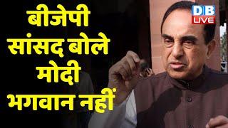 BJP सांसद बोले मोदी भगवान नहीं | 2024 में GDP 5 ट्रिलियन डॉलर पहुंचाना था दावा | subramanian swamy