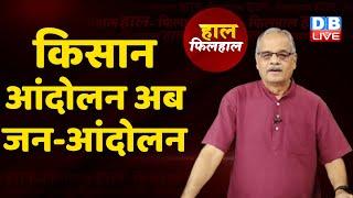 kisan andolan अब जन-आंदोलन | Mahapanchayat |Farmer protest | Rakesh Tikait, karnal,UP Election 2022