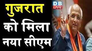 Bhupendra Patel New Chief Minister Of Gujarat | Gujarat's new Chief Minister |भूपेंद्र पटेल|#DBLIVE