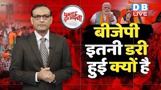 News of the week | BJP इतनी डरी हुई क्यों है? Gujrat CM Bhupendra Patel |Ford India | #GHA | #DBLIVE