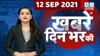 din bhar ki khabar | news of the day, hindi news india| top news|latest news | gujarat news |#DBLIVE