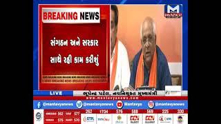 શું કહ્યું નવા CM ભુપેન્દ્ર પટેલે? | GujaratCM | GujaratCMBhupendra Patel |Gujarat
