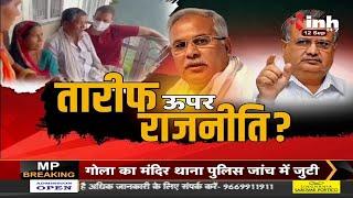 Chhattisgarh News || तारीफ ऊपर राजनीति ?