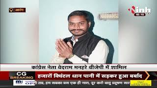 Chhattisgarh News || BJP ने Congress को दिया झटका, वेदराम मनहरे बीजेपी में शामिल
