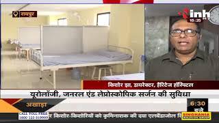 CG News || Heritage Hospital अपनी नई बिल्डिंग में शिफ्ट, लोगों को शासकीय योजनाओं का मिलेगा लाभ