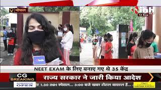 Madhya Pradesh News || NEET 2021 Exam के लिए बनाये गये the 35 केंद्र