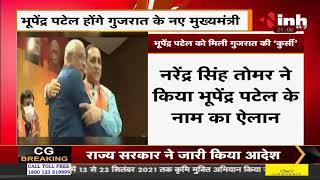 Gujarat News || Bhupendra Patel होंगे Gujarat के नए Chief Minister