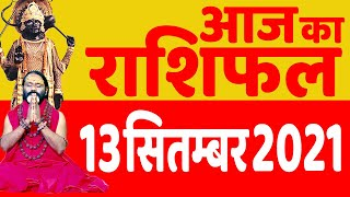 13 September 2021 AAJ KA RASHIFAL || आज का राशिफल Today Horoscope ||  || Daati Maharaj ||