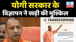 yogi govt के विज्ञापन ने खड़ी की मुश्किल|Mamata Banerjee के काम पर योगी का नाम, विपक्ष ने bjp को घेरा