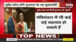 Gujarat News || Bhupendra Patel होंगे नए Chief Minister, आज लेंगे शपथ
