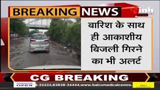 Chhattisgarh में अगले 48 घंटे में भारी बारिश का अलर्ट, कई इलाकों में भारी बारिश की संभावना