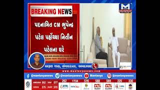 પદનામિત CM ભુપેન્દ્ર પટેલ પહોંચ્યા નિતીન પટેલના ઘરે | Bhupendra Patel | Nitin Patel