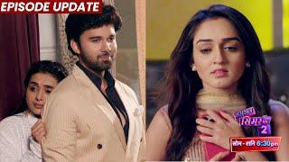 Sasural Simar Ka 2 | 13th Sep 2021 Episode Update Aarav Simar Ka Emotional Moment, Reema Musibat Me