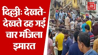 Delhi में इमारत गिरी, कई लोगों के दबे होने को आशंका