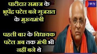 पाटीदार समाज के Bhupendra Patel बने गुजरात के मुख्यमंत्री   JAN TV