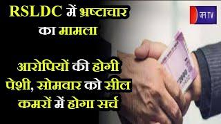 Jaipur   RSLDC में भ्रष्टाचार का मामला, आरोपियों की होगी पेशी, सोमवार को सील कमरों में होगा सर्च