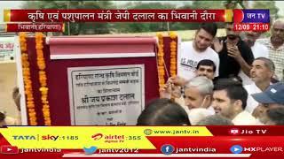 Bhiwani Haryana News | कृषि एवं पशुपालन मंत्री जेपी दलाल का भिवानी दौरा