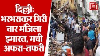 Delhi Building Collapsed: सब्जी मंडी इलाके में इमारत गिरी, रेस्क्यू ऑपरेशन जारी
