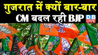 Gujrat में क्यों बार-बार CM बदल रही BJP | bhupendra patel | nitin patel | modi-shah | #DBLIVE