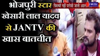 Gorakhpur UP News | भोजपुरी स्टार खेसारी लाल यादव से JAN TV की खास बातचीत