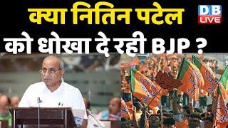 क्या Nitin Patel को धोखा दे रही BJP ? Nitin Patel का छलका दर्द | Gujarat New #DBLIVE