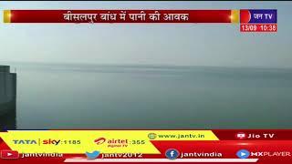 Rajasthan के बीसलपुर और जवाई बांध में पानी की आवक, 24 घंटे में 12 सेमी बढ़ा जलस्तर