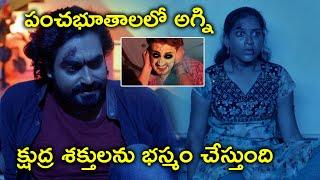 అగ్ని మాత్రమే క్షుద్ర శక్తులను   Latest Telugu Horror Movie Scenes   Dhanraj   Nagineedu