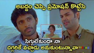అబద్దం చెప్పి ప్రమోషన్   Surbhi Vikram Prabhu Latest Telugu Movie Scenes   N. Linguswamy