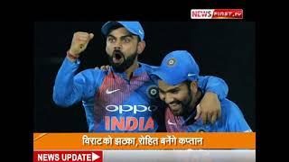टीम इंडिया के कप्तान बनेंगे रोहित शर्मा,Rohit Sharma will be the captain of Team India